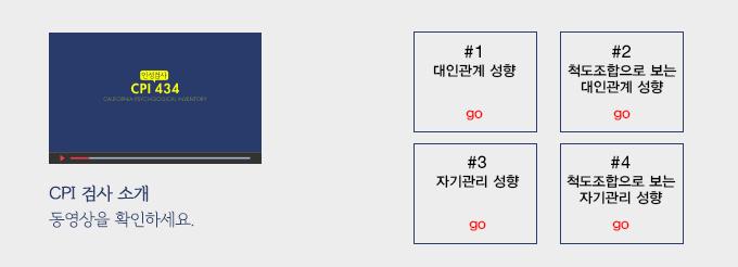 어세스타, CPI 인성검사 기본과정, CPI 434, CPI 검사 소개 동영상, assestashare