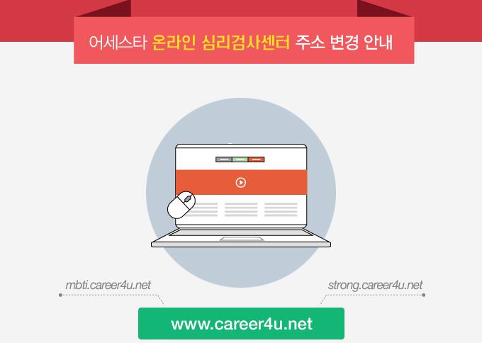 어세스타 온라인 심리검사센터 주소 변경 안내
