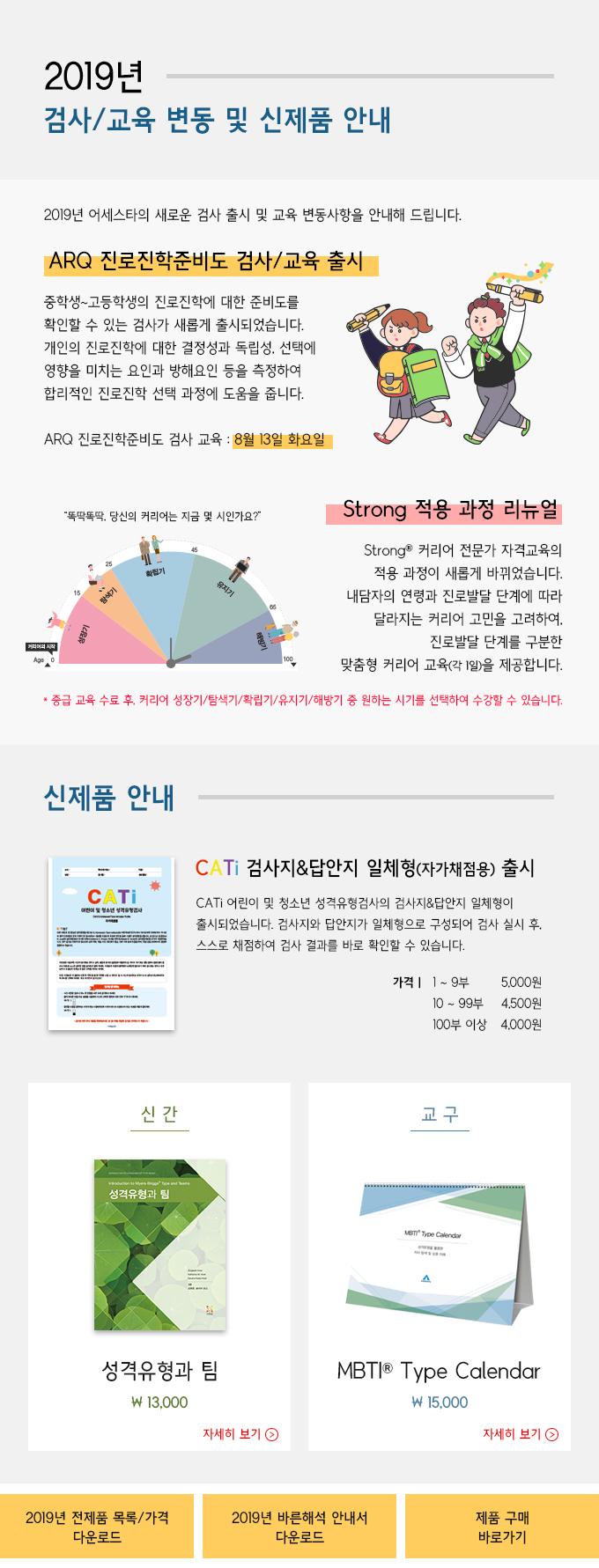 어세스타, 2019년 검사/교육 변동 및 신제품 안내
