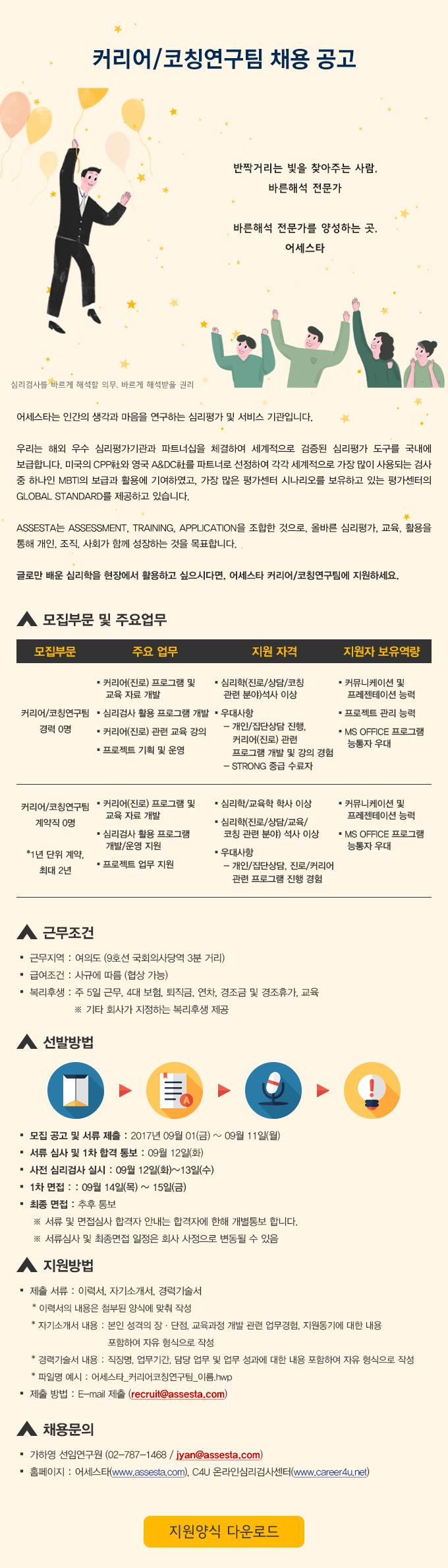 어세스타 커리어/코칭연구팀 채용공고문