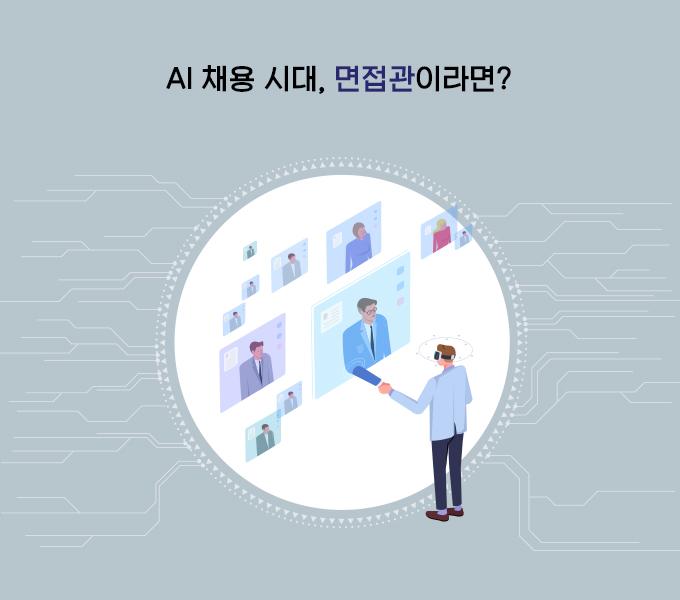 AI 채용 시대, 면접관이라면