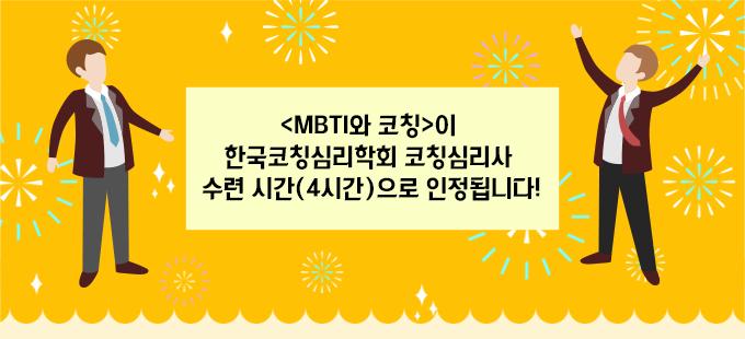 <mbti와 코칭>이 한국코칭심리학회 코칭심리사 수련 시간(4시간)으로 인정됩니다!