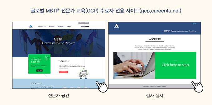 글로벌 MBTI® 전문가 교육(GCP) 수료자 전용 사이트(gcp.career4u.net)