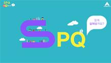 SPQ 초등용 이미지