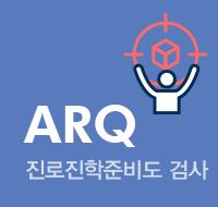 ARQ 진로진학준비도 검사