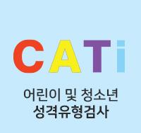 CATi 어린이 및 청소년 성격유형검사